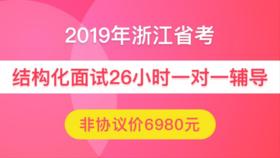 【非協議】2019年浙江省公務員面試26小時一對一