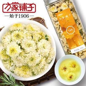 【方家铺子】贡菊茶 40g/罐