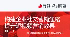 【深圳商盟】构建企业社交营销通路 提升短视频营销效果
