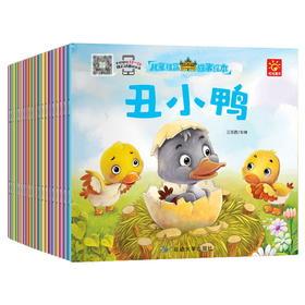 【开心图书】儿童精品有声伴读故事绘本全20册