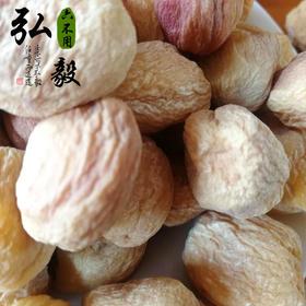 【弘毅六不用生态农场】新疆白杏干,含核杏仁可食,山东省内包邮