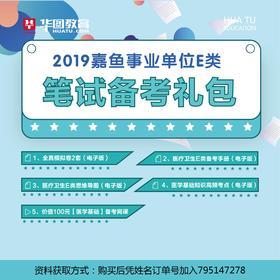 2019嘉鱼事业单位E类备考礼包