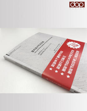 《室内设计节点手册:常用节点》第二版