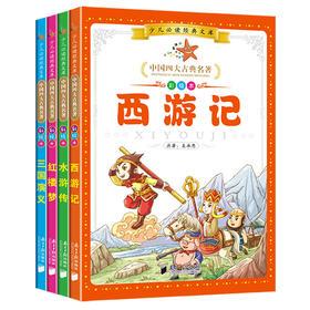【开心图书】少儿必读经典文库:中国四大古典名著彩绘本