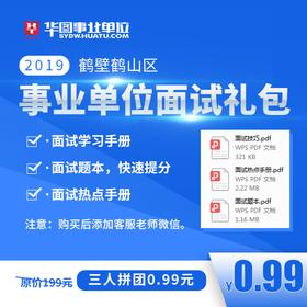 2019鹤壁鹤山区事业单位面试礼包