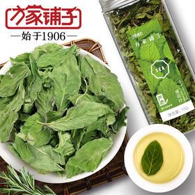 【方家铺子】薄荷叶茶15g/罐
