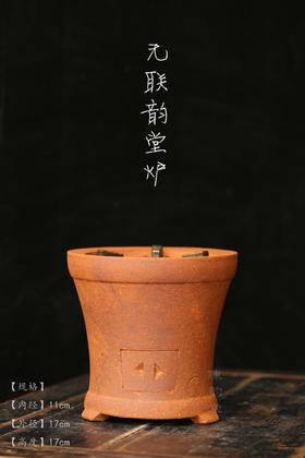【红泥韵堂炉】潮州红泥炭炉