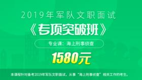 【海上刑事侦查】2019年军队文职面试《专项突破班》