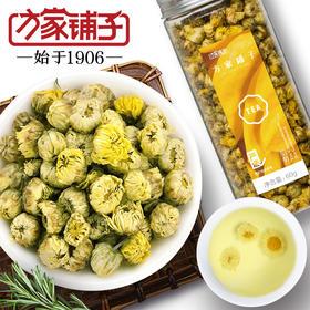 【方家铺子】胎菊茶60g/罐