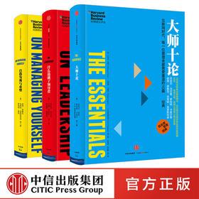 【包邮】正版 哈佛商业评论管理必读系列套装全3册 大师十论+什么造就了lingdaozhe+自我发现与重塑 企业管理与经营畅销书籍
