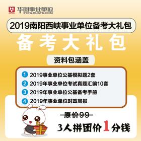 2019南阳西峡事业单位备考大礼包(电子版)