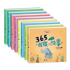 【开心图书】365夜夜好故事全八册