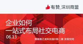 【深圳商盟】企业如何一站式布局社交电商