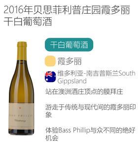 2016年贝思菲利普庄园霞多丽干白葡萄酒 Bass Phillip Estate Chardonnay 2016