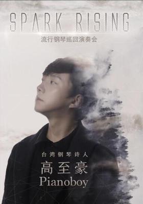 台湾钢琴诗人Pianoboy高至豪 流行钢琴西安音乐会9.13