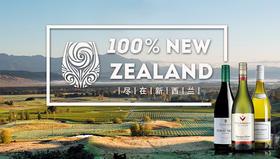 【品鉴会】拥抱纯粹   新西兰美酒品鉴会 【Ticket】100% New Zealand