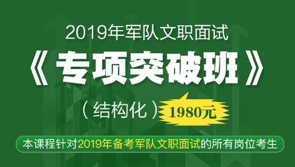 2019年军队文职面试《专项突破班》(结构化)