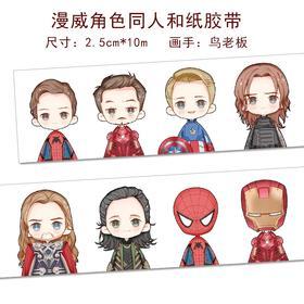 漫威·复仇者联盟同人周边 avengers6位角色和纸胶带