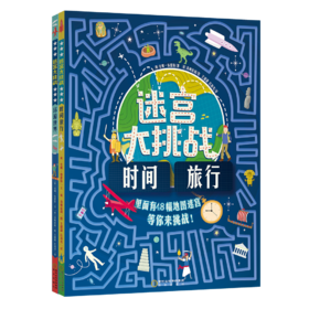 迷宫大挑战(全2册)环游世界+时间旅行