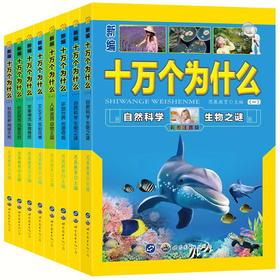 【开心图书】新编十万个为什么全8册