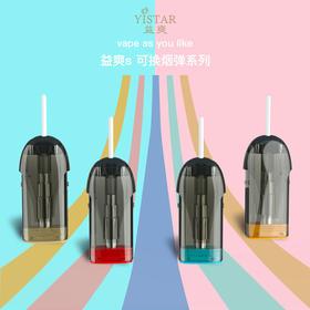 ESUN(益爽)S  烟弹补充装  多规格  多味可选