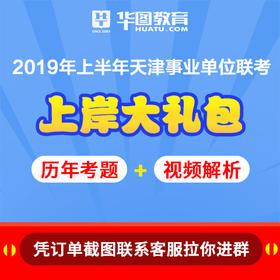 2019上半年天津事业单位联考上岸大礼包