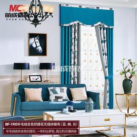 布料/拼接系列/BF-1906羊毛绒全色织提花无缝拼接布(蓝、咖、灰)
