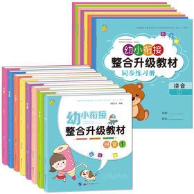 【开心图书】幼小衔接·整合升级教材全16册