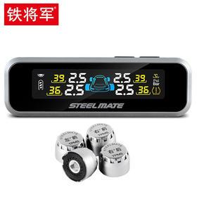 【分销专用  补运费链接】铁将军 胎压监测器 内置/外置无线 高精度 太阳能