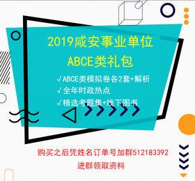 2019咸安区事业单位ABCE类笔试礼包