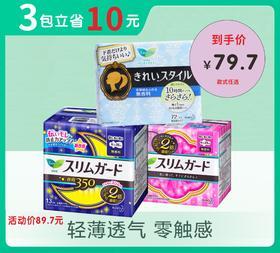 【3包到手价79.7元,包邮】花王S系列卫生巾