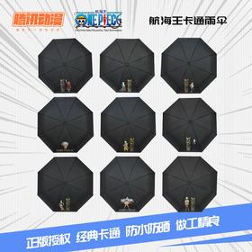 【新品现货】腾讯动漫官方 航海王\海贼王ONEPIECE 人物卡通雨伞 直径90cm 9款可选