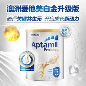 【爱他美铂金3段】澳洲Aptamil爱他美进口婴儿奶粉3段1-3岁 900克罐装