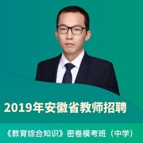 2019年安徽省教师招聘《教育综合知识》密卷模考班(中学)