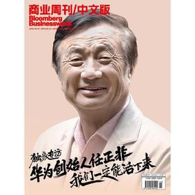 《商业周刊中文版》 2019年6月第11期