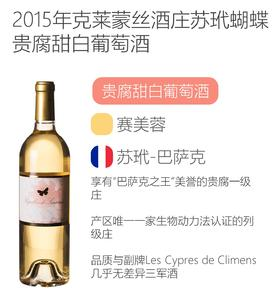 2015年克莱蒙丝酒庄苏玳蝴蝶贵腐甜白葡萄酒 (单支装)Chateau ClimensPapillon de Sauternes 2015