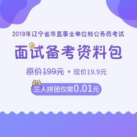 2019年辽宁省市直事业单位转公务员考试-面试备考资料包