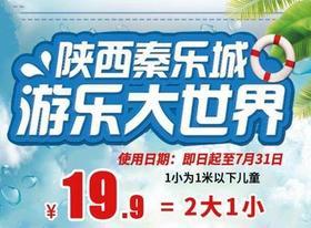 【乐园】(2大1小)秦乐城水上乐园