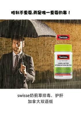 Swisse奶蓟草排毒、护肝60粒(加拿大双语版)