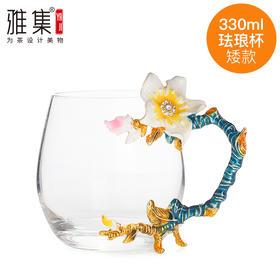雅集 珐琅杯少女水杯花茶杯软妹水杯宫廷耐热玻璃杯家用珐琅彩水杯(矮款)