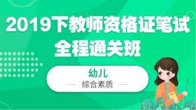 【幼儿】2019下教师资格证笔试全程通关班-综合素质