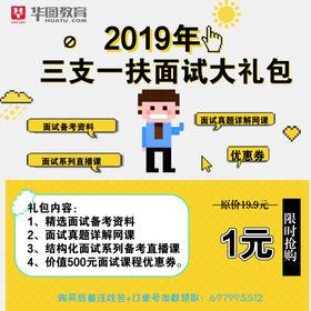 2019湖北三支一扶面试大礼包