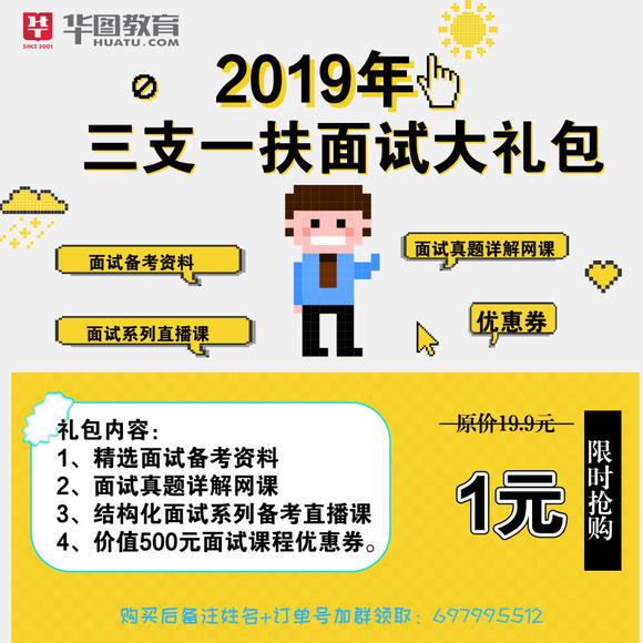2019湖北三支一扶面試大禮包