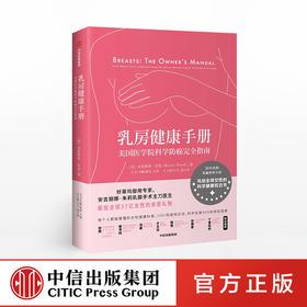 乳房健康手册 美国医学院科学 克里斯蒂芬克 著 中信出版社图书 正版书籍