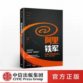 阿里铁军:阿里巴巴销售铁军的进化、裂变与复制  中信出版社图书 正版书籍 畅销书