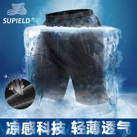 """凉感黑科技 自冷""""空调裤"""" 素湃Supield空调短裤"""