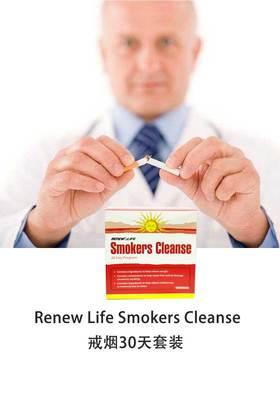 Renew Life Smokers Cleanse 戒烟30天套装