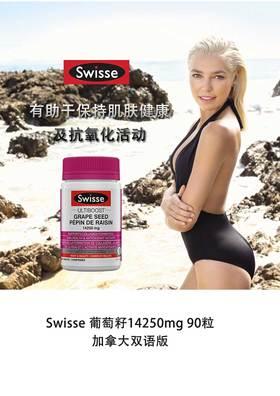 Swisse葡萄籽胶囊90粒(加拿大双语版)