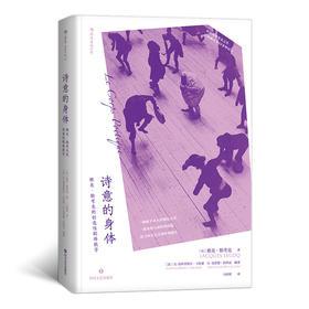 诗意的身体 雅克•勒考克的创造性剧场教学(形体戏剧奠基之作)