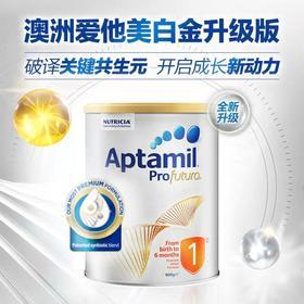 【爱他美铂金1段】澳洲Aptamil爱他美进口婴儿奶粉1段0-6个月900克罐装